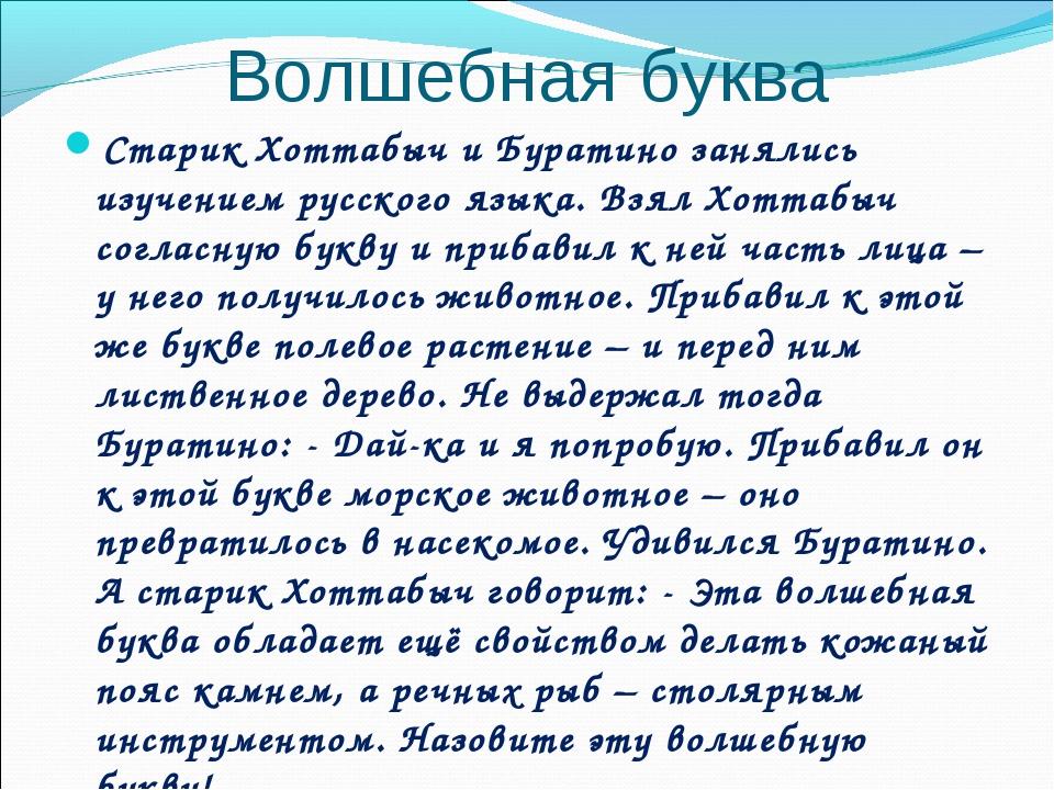 Волшебная буква Старик Хоттабыч и Буратино занялись изучением русского языка....