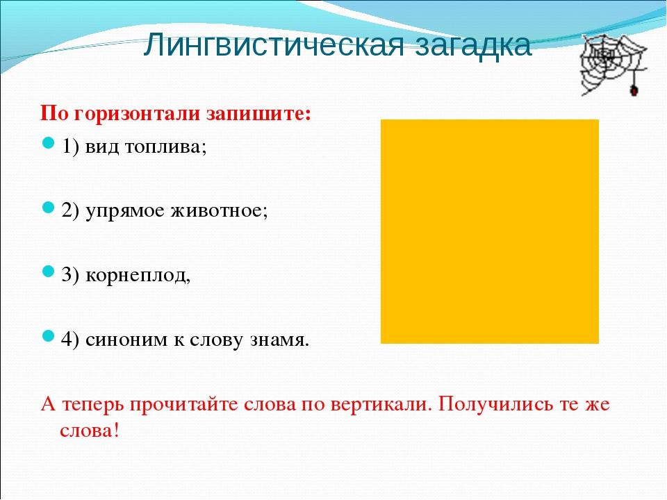 Лингвистическая загадка По горизонтали запишите: 1) вид топлива; 2) упрямое ж...