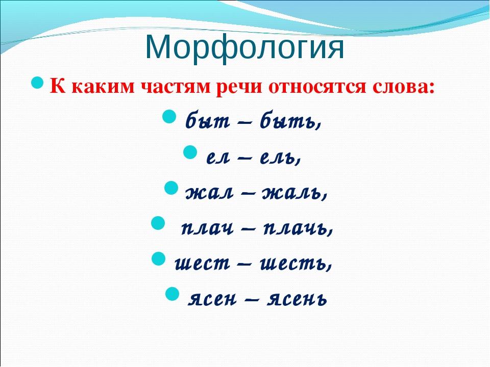 Презентация на тему:  части речи самостоятельные служебные междометие самостоятельные местоимение категория
