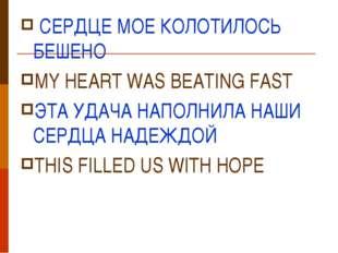 СЕРДЦЕ МОЕ КОЛОТИЛОСЬ БЕШЕНО MY HEART WAS BEATING FAST ЭТА УДАЧА НАПОЛНИЛА Н