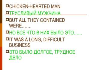 CHICKEN-HEARTED MAN ТРУСЛИВЫЙ МУЖЧИНА BUT ALL THEY CONTAINED WERE……. НО ВСЕ Ч