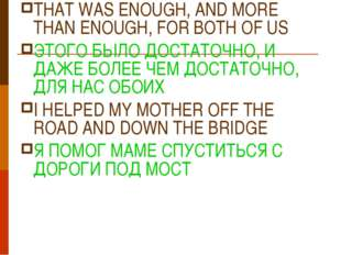THAT WAS ENOUGH, AND MORE THAN ENOUGH, FOR BOTH OF US ЭТОГО БЫЛО ДОСТАТОЧНО,