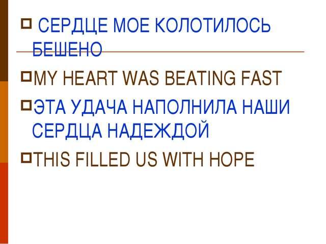 СЕРДЦЕ МОЕ КОЛОТИЛОСЬ БЕШЕНО MY HEART WAS BEATING FAST ЭТА УДАЧА НАПОЛНИЛА Н...