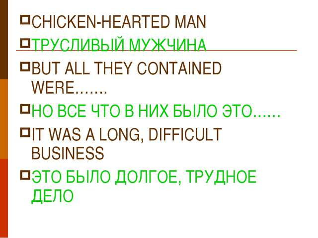 CHICKEN-HEARTED MAN ТРУСЛИВЫЙ МУЖЧИНА BUT ALL THEY CONTAINED WERE……. НО ВСЕ Ч...