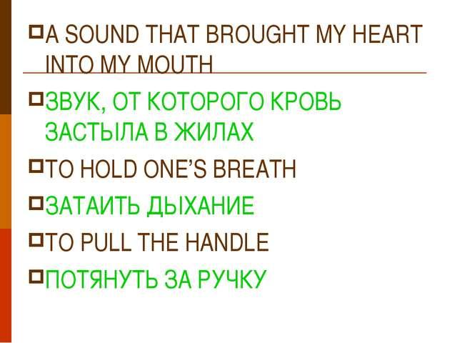A SOUND THAT BROUGHT MY HEART INTO MY MOUTH ЗВУК, ОТ КОТОРОГО КРОВЬ ЗАСТЫЛА В...