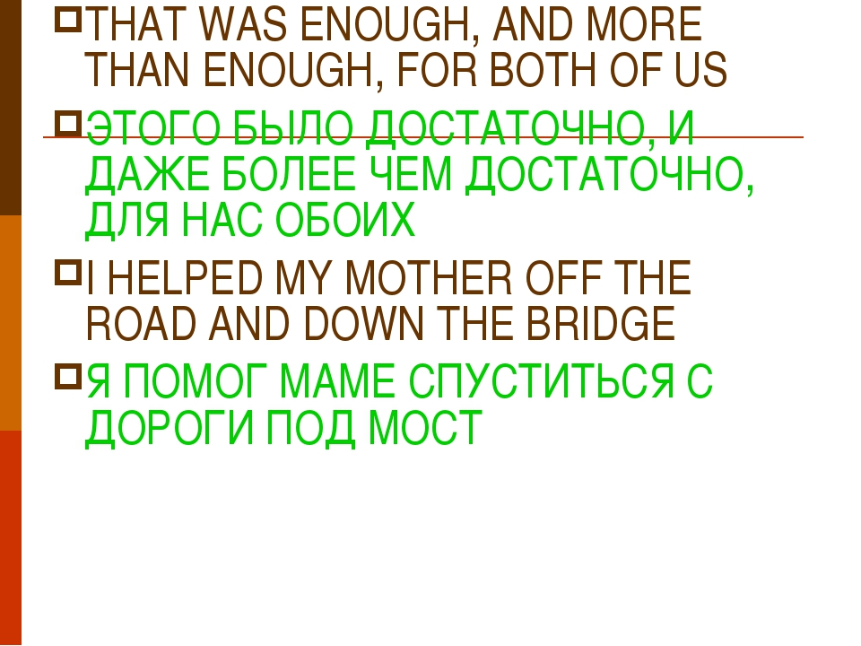 THAT WAS ENOUGH, AND MORE THAN ENOUGH, FOR BOTH OF US ЭТОГО БЫЛО ДОСТАТОЧНО,...