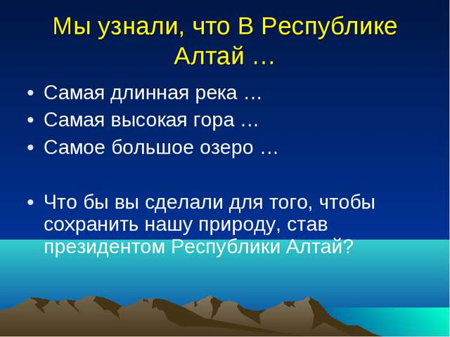 Мы узнали, что В Республике Алтай … Самая длинная река … Самая высокая гора …...