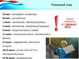 Основной этап 25 мая - география и литература; 28 мая – русский язык; 1 июня