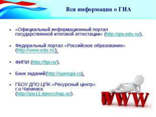 Вся информация о ГИА • «Официальный информационный портал государственной ито