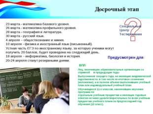Досрочный этап 23 марта - математика базового уровня. 26 марта - математика п