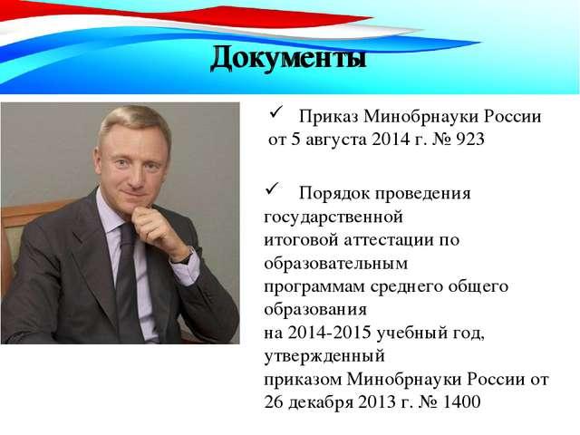Документы Приказ Минобрнауки России от 5 августа 2014 г. № 923 Порядок провед...