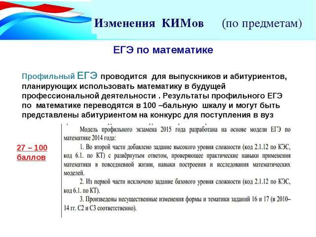 Два уровня по математике Изменения КИМов (по предметам) ЕГЭ по математике Пр...