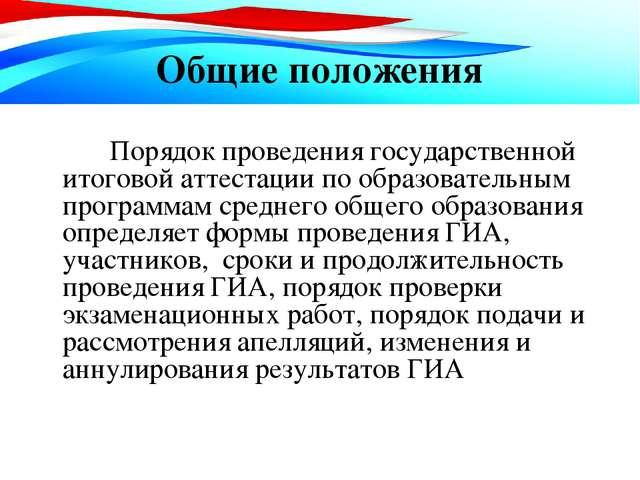 Общие положения Порядок проведения государственной итоговой аттестации по обр...