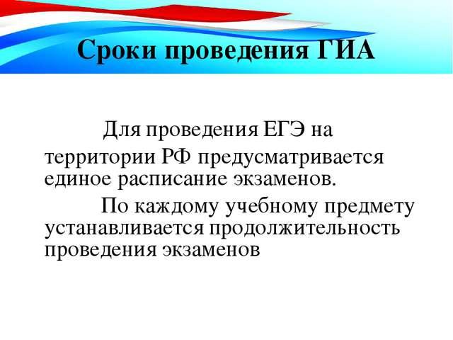 Сроки проведения ГИА Для проведения ЕГЭ на территории РФ предусматривается ед...