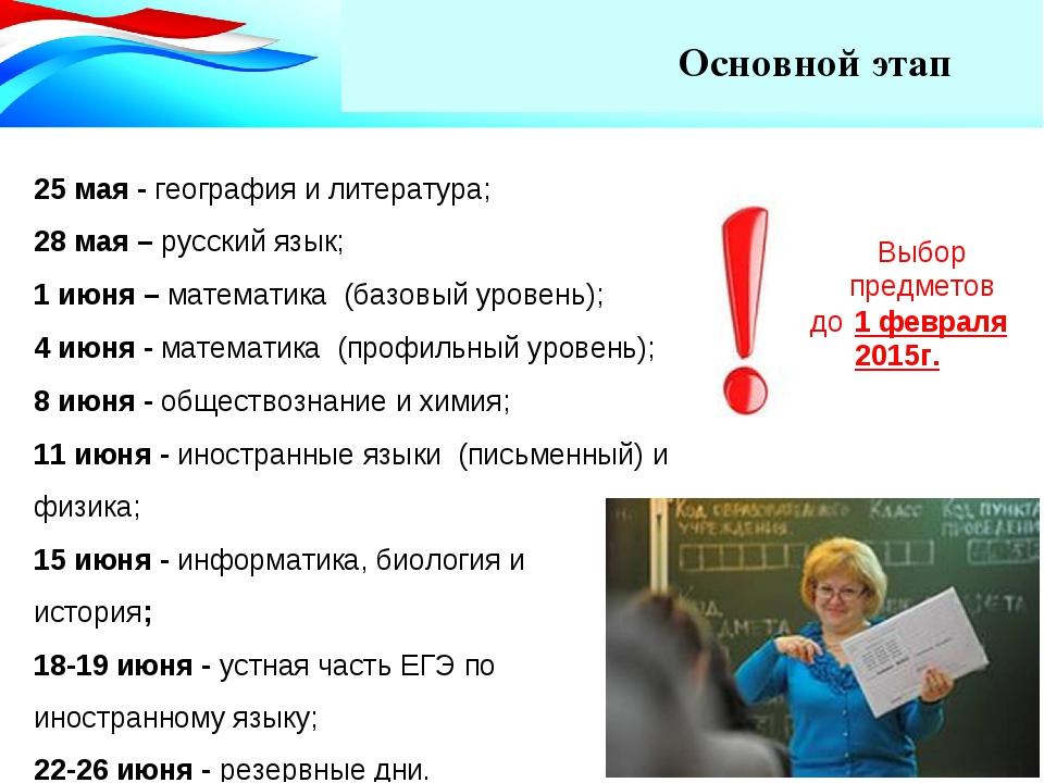 Основной этап 25 мая - география и литература; 28 мая – русский язык; 1 июня...