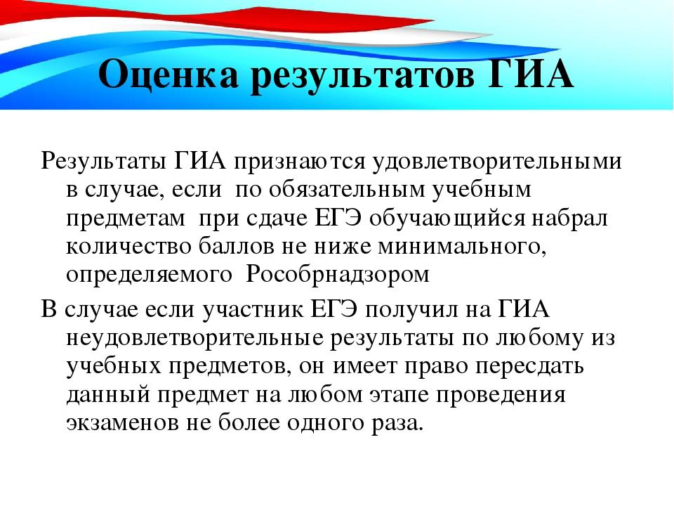Оценка результатов ГИА Результаты ГИА признаются удовлетворительными в случае...