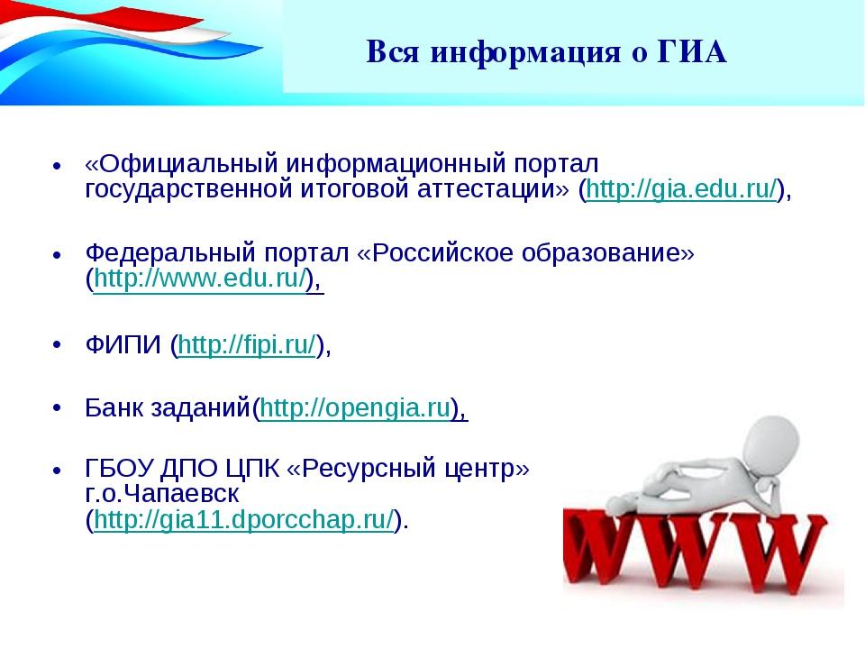 Вся информация о ГИА • «Официальный информационный портал государственной ито...