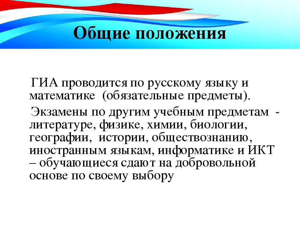 Общие положения ГИА проводится по русскому языку и математике (обязательные п...