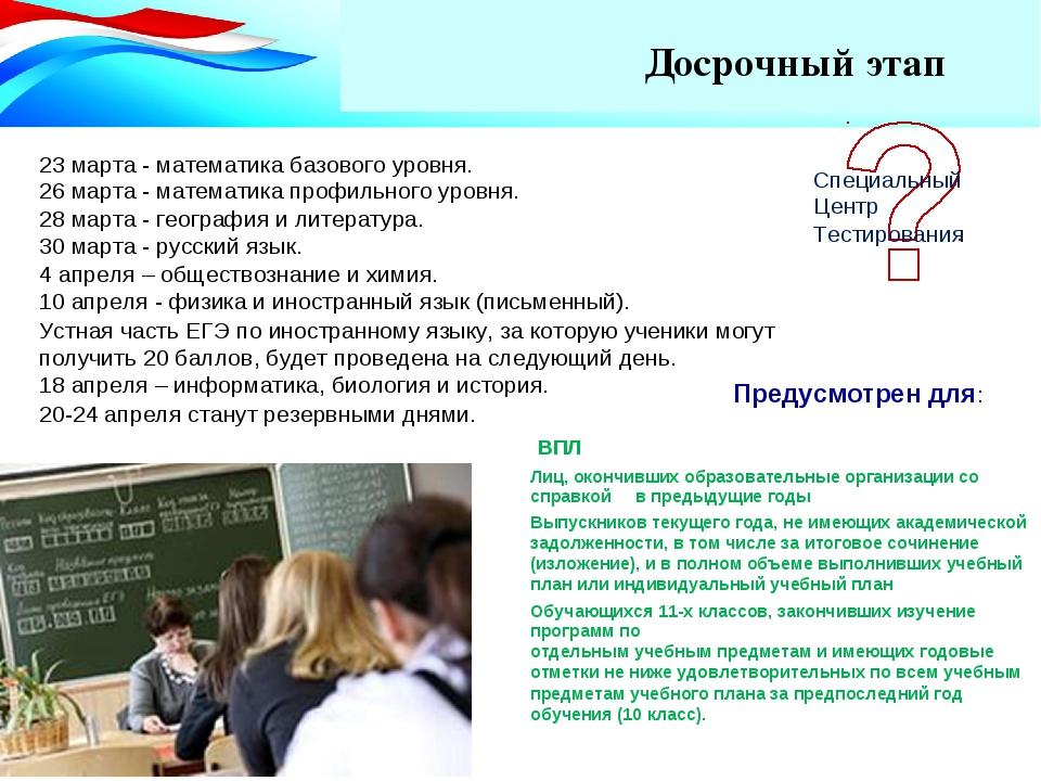 Досрочный этап 23 марта - математика базового уровня. 26 марта - математика п...