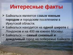 Интересные факты Байкальск является самым южным городом и городским поселение