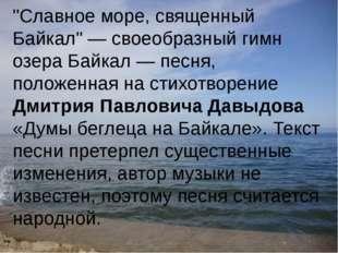 """""""Славное море, священный Байкал"""" — своеобразный гимн озера Байкал — песня, по"""