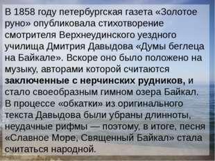 В 1858 году петербургская газета «Золотое руно» опубликовала стихотворение см