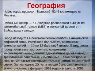 География Через город проходит Транссиб, 5346 километров от Москвы. Районный