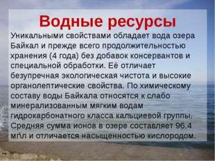Водные ресурсы Уникальными свойствами обладает вода озера Байкал и прежде все