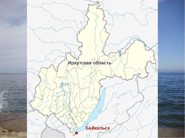 Иркутская область Байкальск