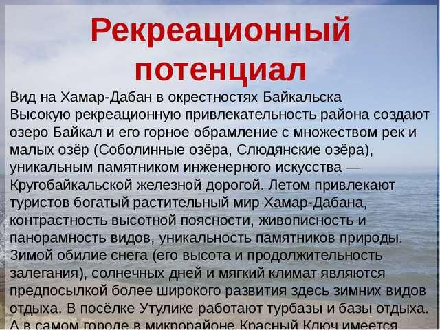 Рекреационный потенциал Вид на Хамар-Дабан в окрестностях Байкальска Высокую...