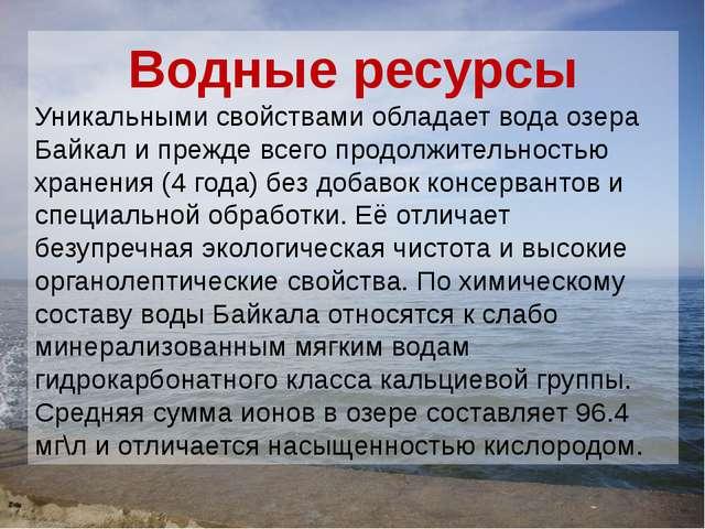 Водные ресурсы Уникальными свойствами обладает вода озера Байкал и прежде все...