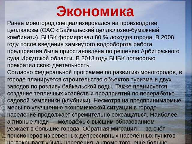Экономика Ранее моногород специализировался на производстве целлюлозы (ОАО «Б...