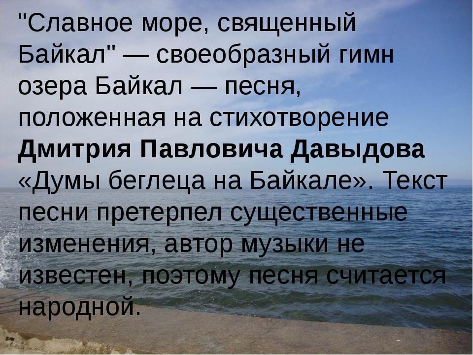 """""""Славное море, священный Байкал"""" — своеобразный гимн озера Байкал — песня, по..."""