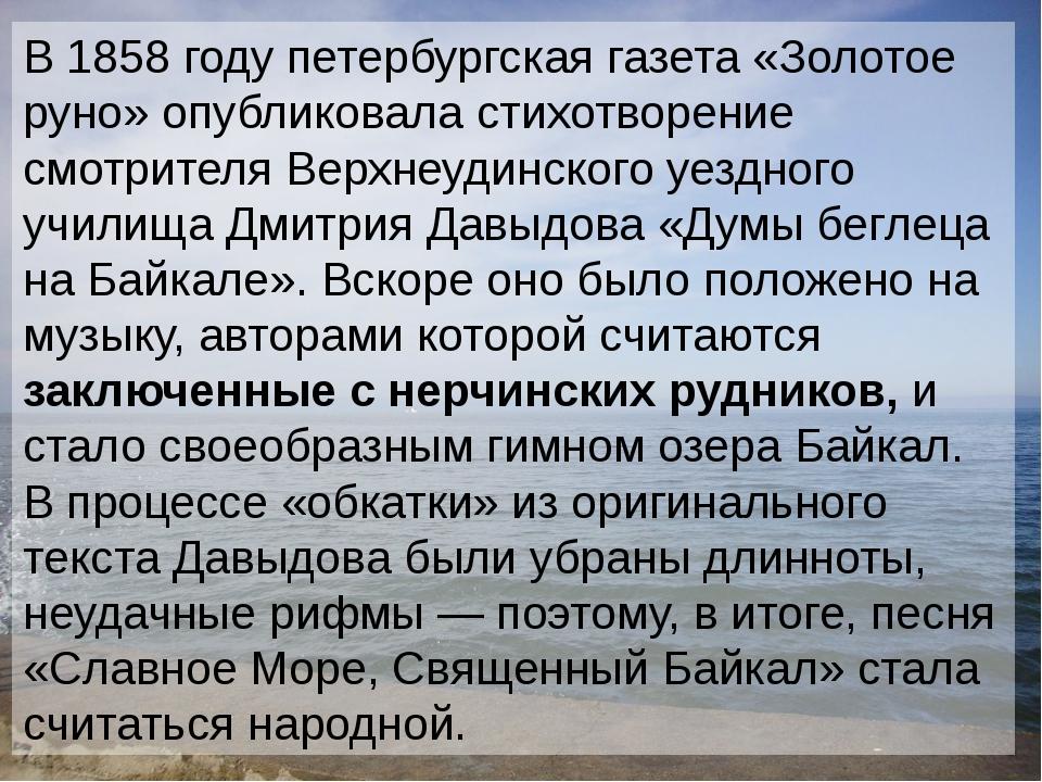 В 1858 году петербургская газета «Золотое руно» опубликовала стихотворение см...