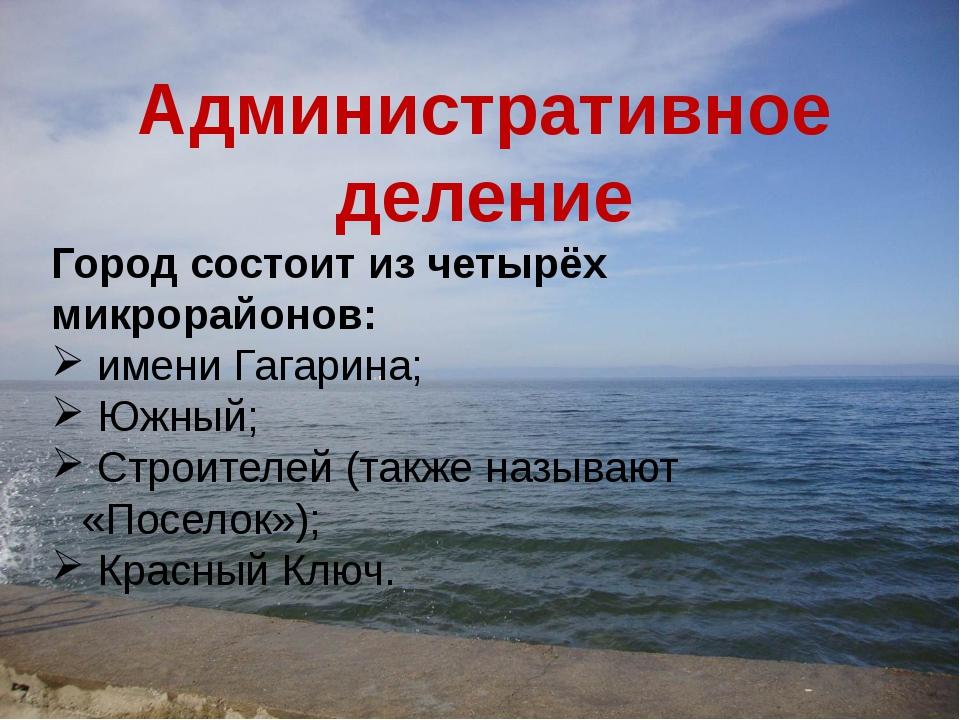 Административное деление Город состоит из четырёх микрорайонов: имени Гагарин...