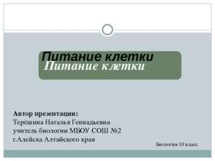 Биология 10 класс Автор презентации: Терёшина Наталья Геннадьевна учитель био