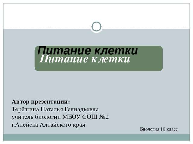 Биология 10 класс Автор презентации: Терёшина Наталья Геннадьевна учитель био...