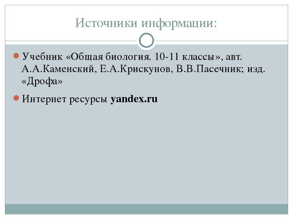 Источники информации: Учебник «Общая биология. 10-11 классы», авт. А.А.Каменс...