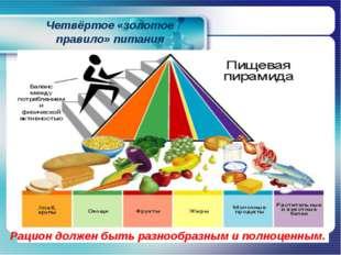 Четвёртое «золотое правило» питания Рацион должен быть разнообразным и полноц
