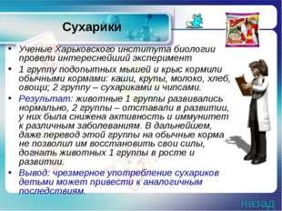 Сухарики Ученые Харьковского института биологии провели интереснейший экспери