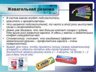 Жевательная резинка В состав жвачек входят подсластители, красители и аромати
