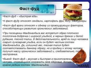 Фаст-фуд назад Фаст-фуд – «быстрая еда». К фаст-фуду относят сендвичи, картоф