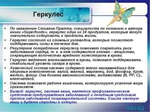 Геркулес По заявлению Стивена Пратта, специалиста по питанию и автора книги «