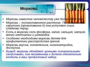 Морковь Морковь известна человечеству уже более 4000 лет. Морковь – поливитам