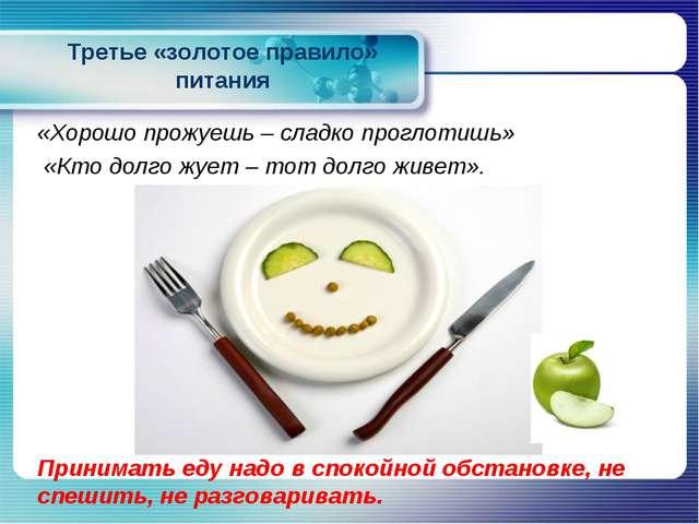Третье «золотое правило» питания «Хорошо прожуешь – сладко проглотишь» «Кто д...