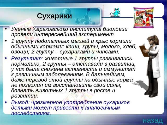 Сухарики Ученые Харьковского института биологии провели интереснейший экспери...