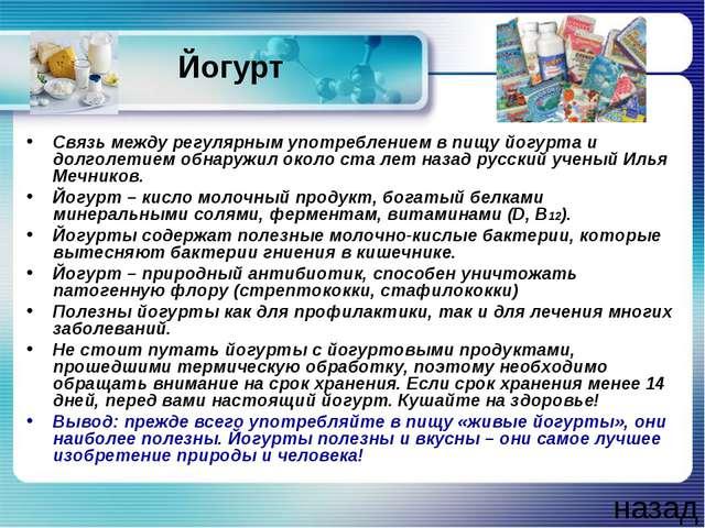 Йогурт Связь между регулярным употреблением в пищу йогурта и долголетием обна...