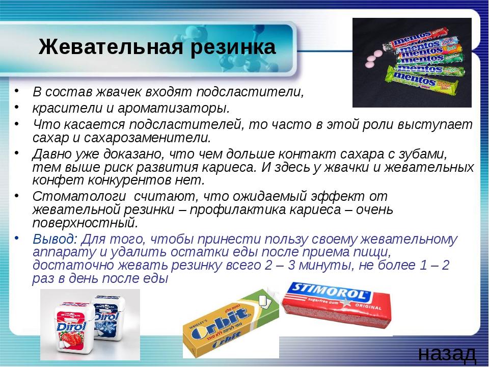 Жевательная резинка В состав жвачек входят подсластители, красители и аромати...
