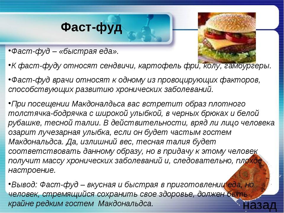 Фаст-фуд назад Фаст-фуд – «быстрая еда». К фаст-фуду относят сендвичи, картоф...