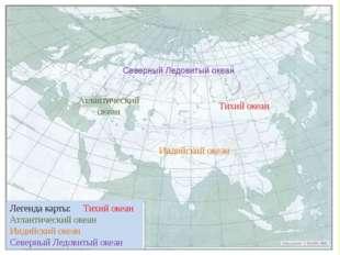 Легенда карты: Тихий океан Атлантический океан Индийский океан Северный Ледов